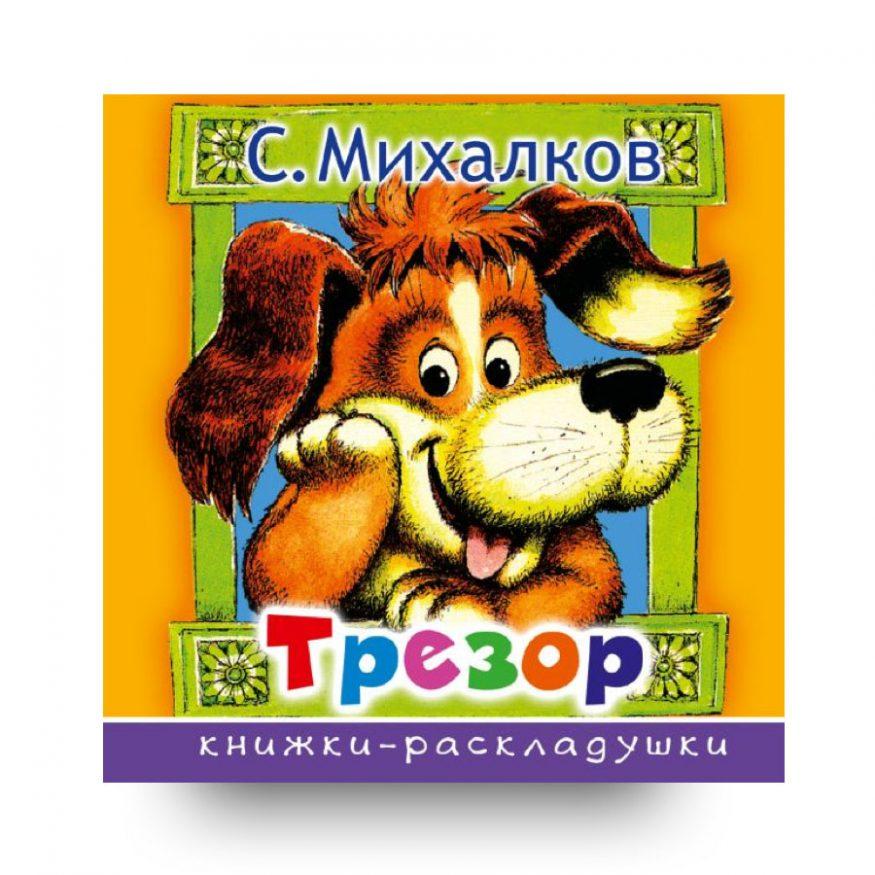 libro-in-russo-trezor-cover