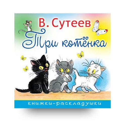 книга на русском-Три котенка-АСТ-купить в Италии