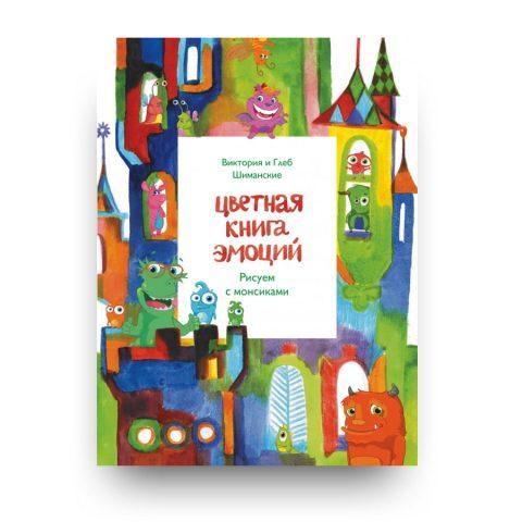 книга на русском-Цветная книга эмоций-Эксмо-купить в Италии