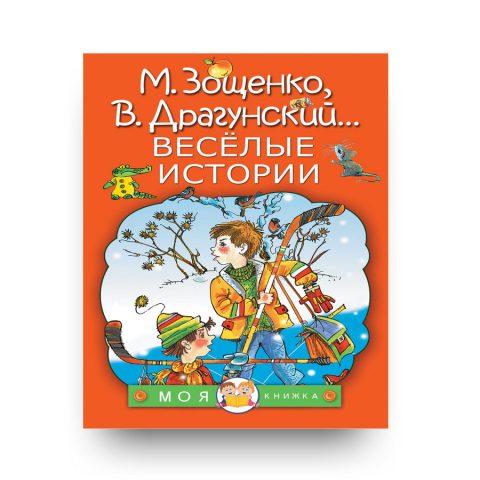 libro-in-russo-vesolyye-istorii-ast-cover