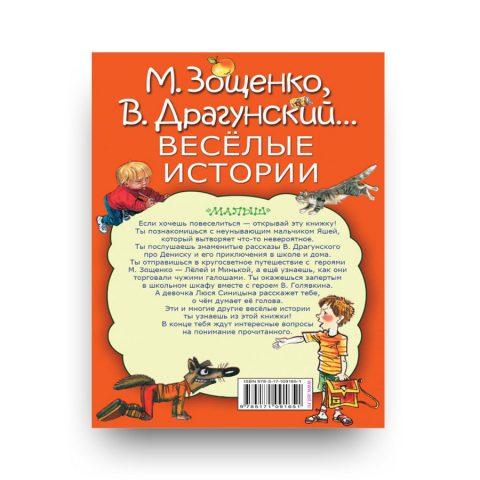 libro-in-russo-vesolyye-istorii-ast-retro
