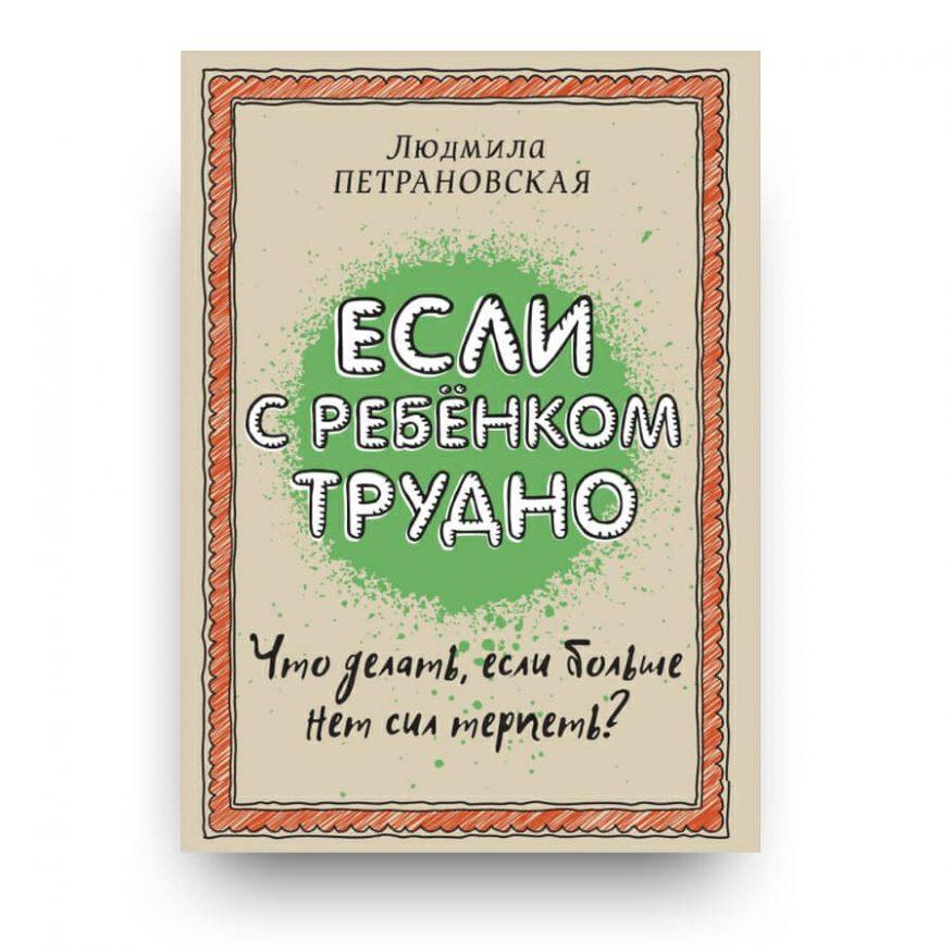 libro in russo di Ljudmila Petranovskaja - Esli s rebenkom trudno