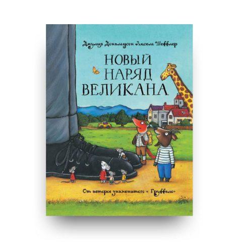 книга на русском-Новый наряд великана-купить в Италии