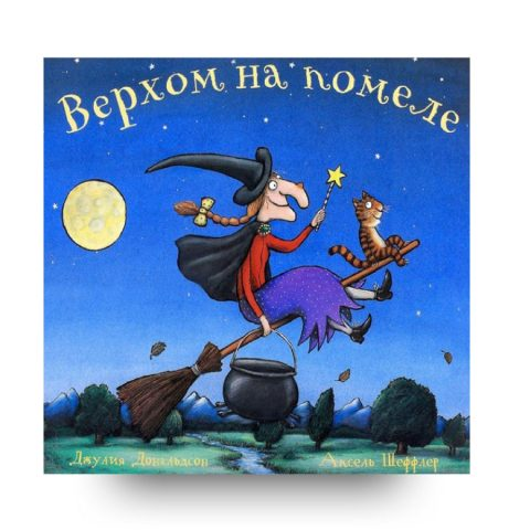 книга на русском-Верхом на помеле-обложка-купить в Италии