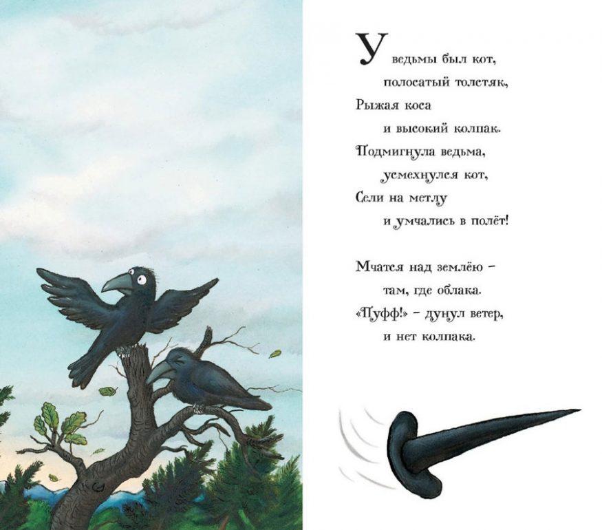libro-verkhom-na-pomele-in-russo-pagina-1