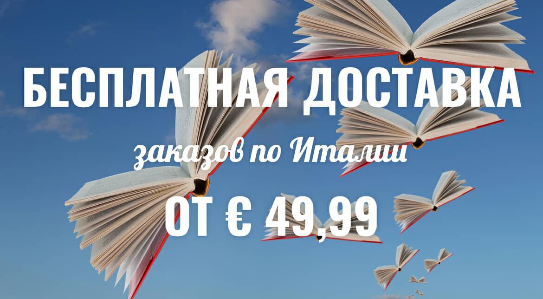 русские книги бесплатная доставка по Италии