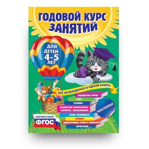 книга на русском-Годовой курс занятий: для детей 4-5 лет (с наклейками)-купить в Италии