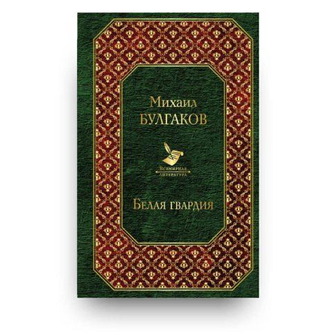 Libro La guardia bianca di Michail Bulgakov in Russo