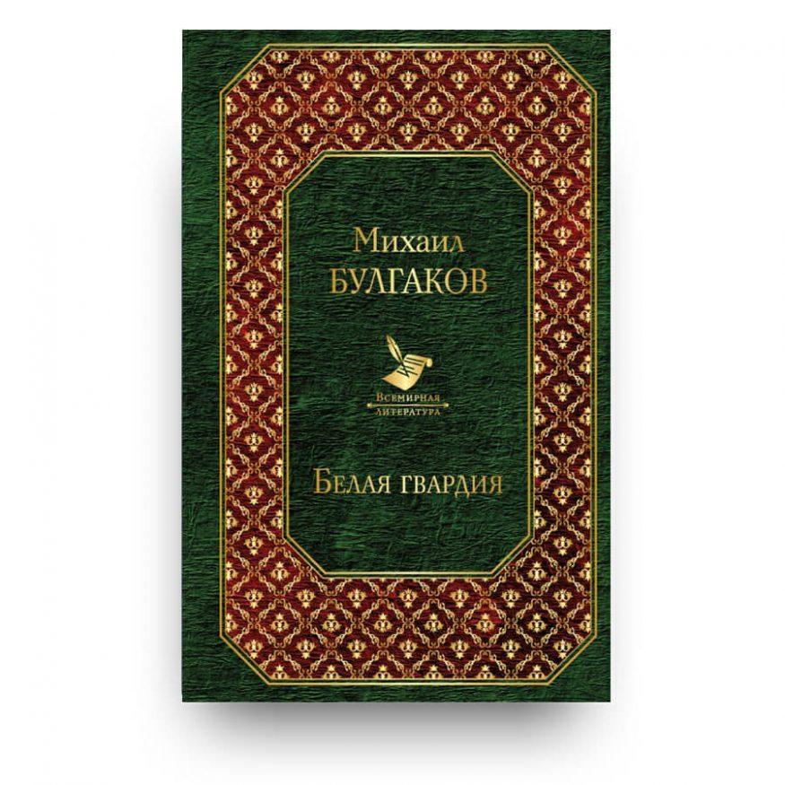 Книга Белая гвардия Михаил Булгаков купить в Италии