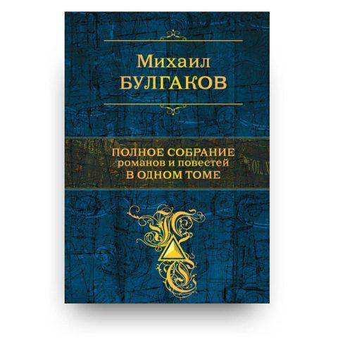 Michail Bulgakov Raccolta completa di tutte le opere in un unico volume in lingua originale Russa