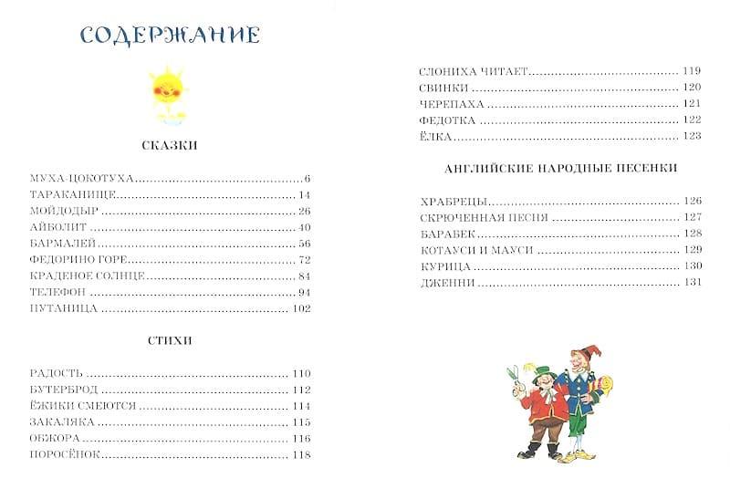Книга Чуковский. Стихи и сказки содержание