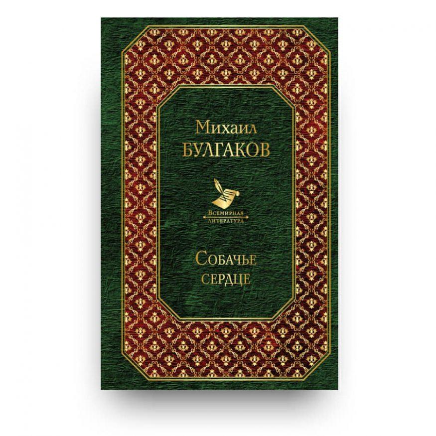 Libro di Michail Bulgakov Cuore di cane in Russo