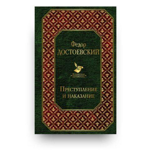 """Книга Федор Достоевский """"Преступление и наказание"""" купить в Италии"""