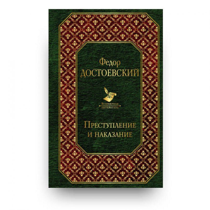 Libro in russo Delitto e castigo di Fëdor Dostoevskij