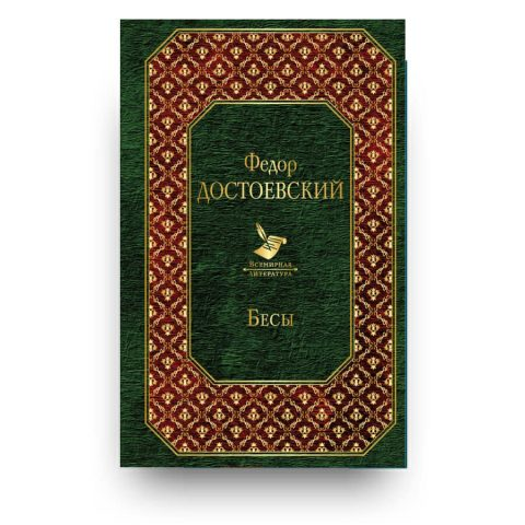 """Книга """"Бесы"""" Федор Достоевский купить в Италии"""