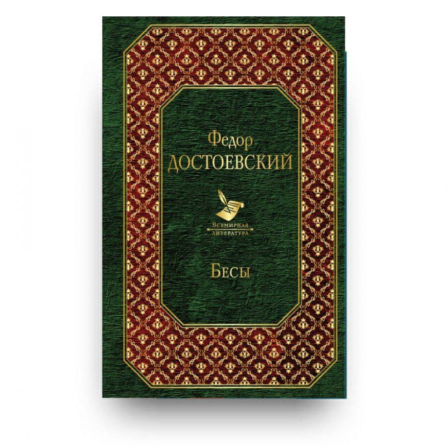 LIbro I demoni di Fëdor Dostoevskij in Russo