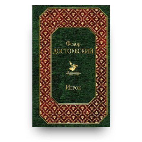 Libro Il giocatore di Fëdor Dostoevskij in lingua Russa