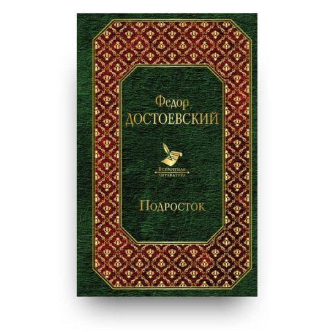 Libro in russo L'adolescente di Fëdor Dostoevskij