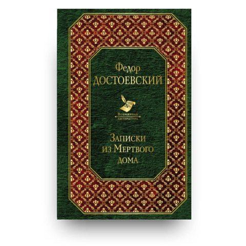 Libro Memorie dalla casa dei morti di Fëdor Dostoevskij in Russo