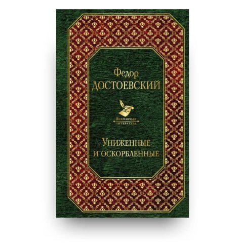 """книга """"Униженные и оскорбленные"""" Федор Достоевский купить в Италии"""
