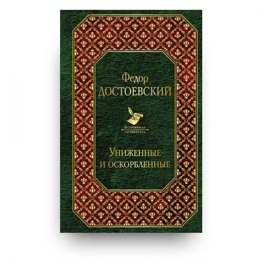 Libro in Russo Umiliati e offesi di Fëdor Dostoevskij