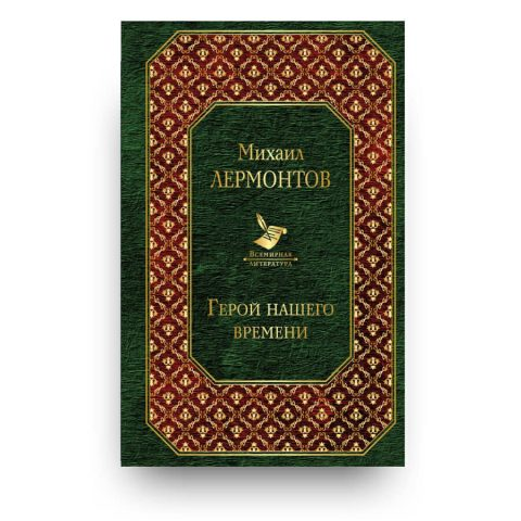 Libro in Russo Un eroe del nostro tempo di Michail Lermontov