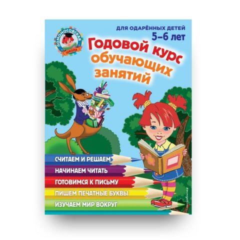 книга на русском-Годовой курс обучающих занятий: для детей 5-6 лет-купить в Италии