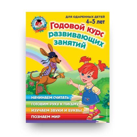 книга на русском-Годовой курс развивающих занятий: для детей 4-5 лет-купить в Италии