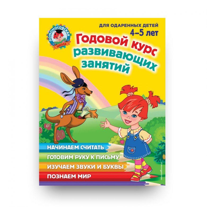 libro-in-russo-godovoy-kurs-razvivayushchikh-zanyatiy-dlya-detey-4-5-let-cover