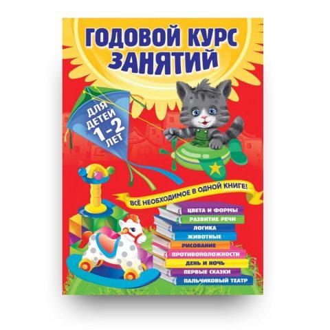книга на русском-Годовой курс занятий: для детей 1-2 лет-купить в Италии
