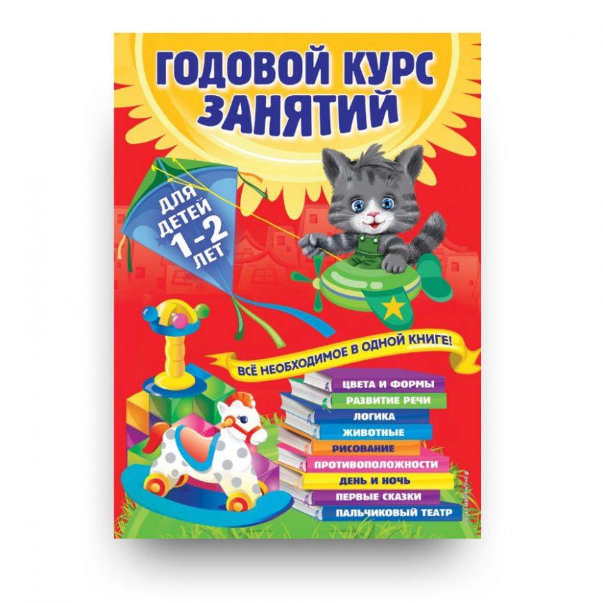 libro-in-russo-godovoy-kurs-zanyatiy-dlya-detey-1-2-let-cover