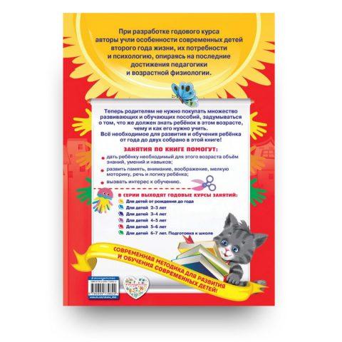 книга на русском-Годовой курс занятий: для детей 1-2 лет-обложка-2