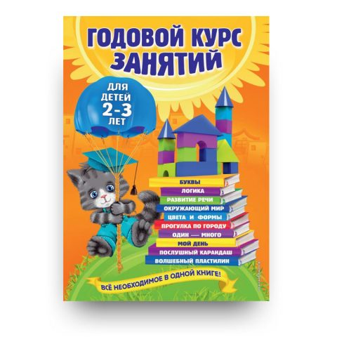 книга на русском-Годовой курс занятий: для детей 2-3 лет-купить в Италии