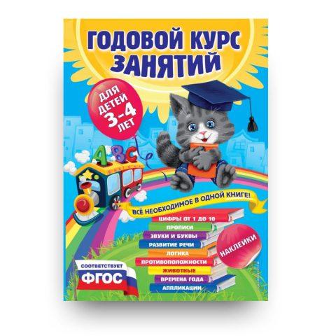 книга на русском-Годовой курс занятий:для детей 3-4 лет (с наклейками)-купить в Италии