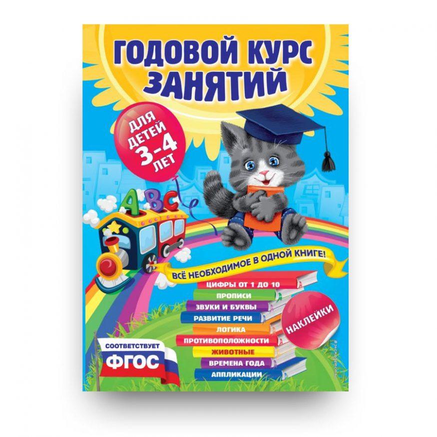 libro-in-russo-godovoy-kurs-zanyatiy-dlya-detey-3-4-let-s-nakleykami-cover