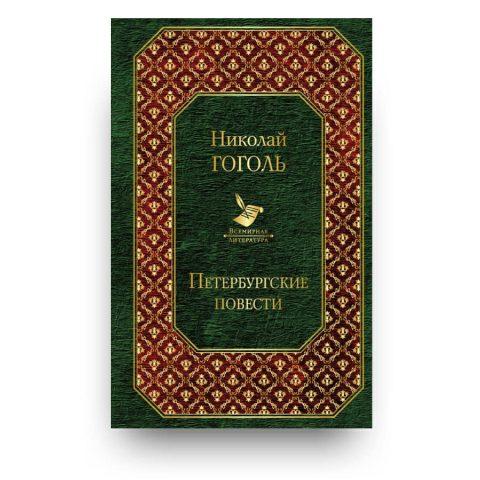 Libro in Russo Racconti di Pietroburgo di Nikolaj Gogol'