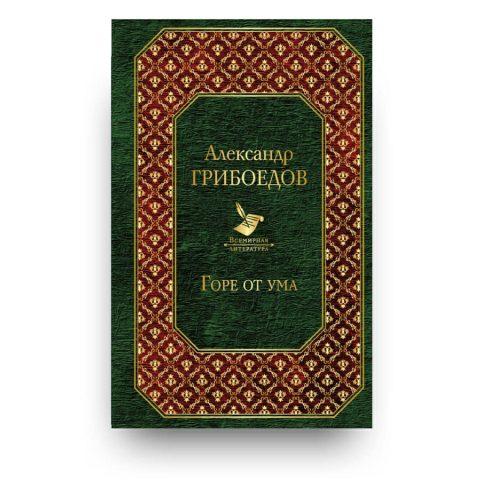Libro in Russo Che disgrazia l'ingegno! di Aleksandr Griboedov