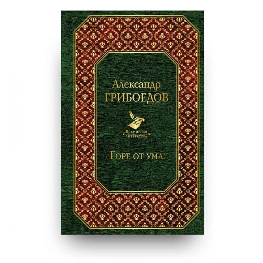 """Книга """"Горе от ума"""" Александр Грибоедов"""