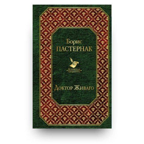 Libro in Russo Il dottor Živago di Boris Pasternak