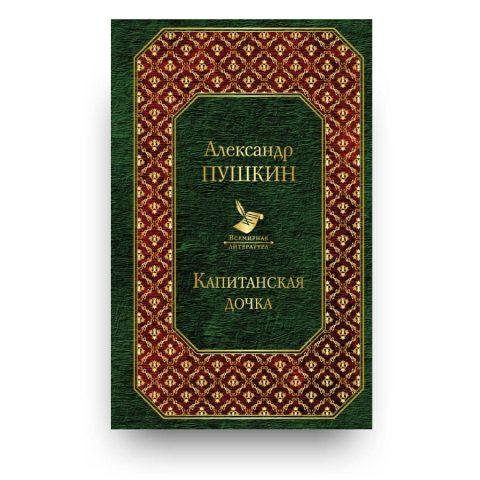 libro in russo La figlia del capitano di Aleksandr Puškin