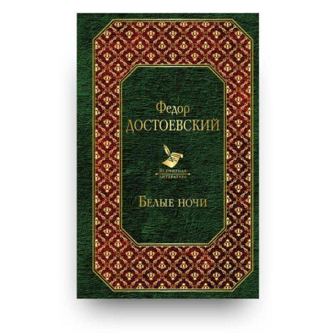 Libro in russo di Fëdor Dostoevskij Le notti bianche ( Белые ночи / Belye noči)