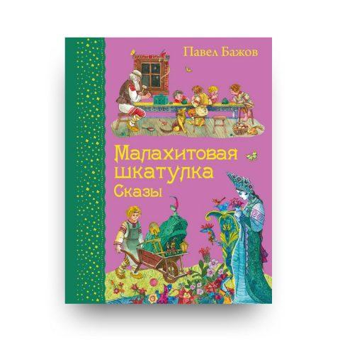 книга на русском-Малахитовая шкатулка. Сказы-Эксмо-купить в Италии