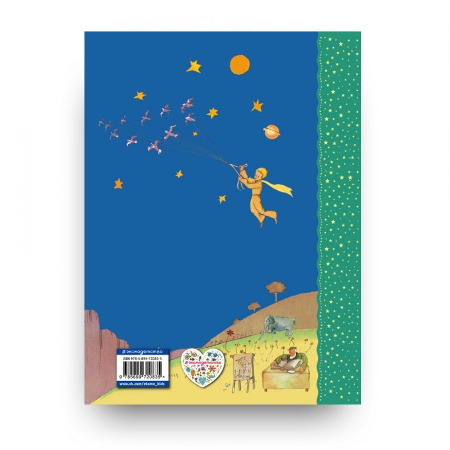 libro-in-russo-malenkiy-prints-eksmo-retro