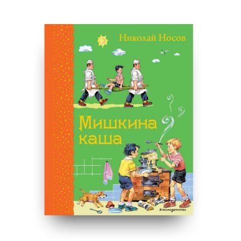libro-in-russo-mishkina-kasha-eksmo-cover