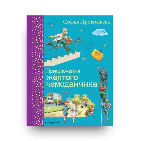 libro-in-russo-priklyucheniya-zheltogo-chemodanchika-eksmo-cover