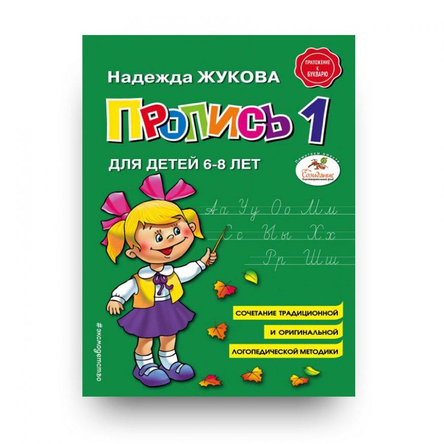 libro-in-russo-propis-1-nadezhda-zhukova-eksmo-cover