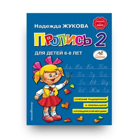 книга на русском-Пропись 2-Надежда Жукова-Эксмо-купить в Италии