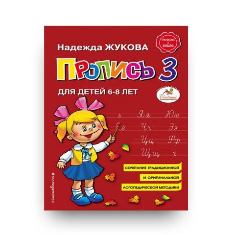 книга на русском- Пропись 3-Жукова-Эксмо-купить в Италии