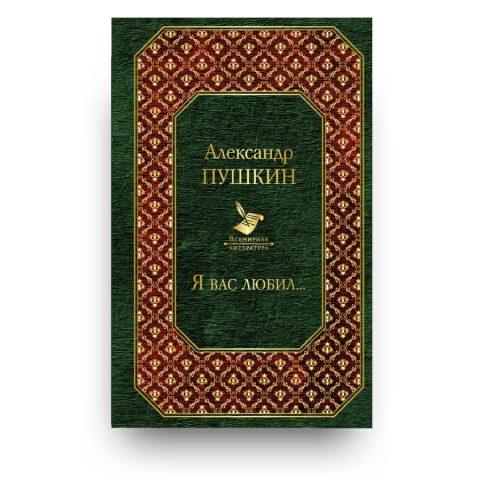 Libro in Russo Poesie di Aleksandr Puškin