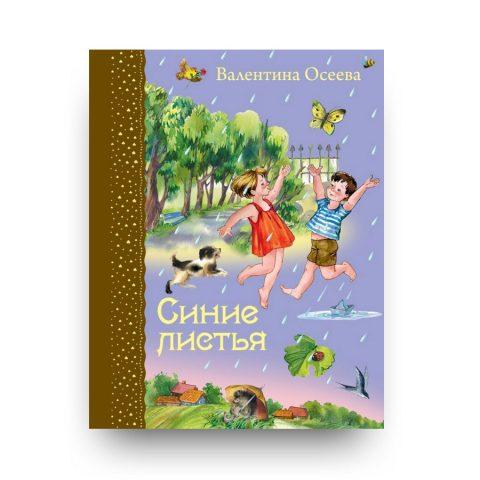 книга на русском-Синие листья-Эксмо-купить в Италии